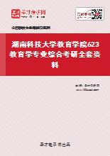 2020年湖南科技大学教育学院623教育学专业综合考研全套资料
