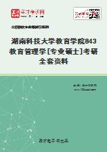 2020年湖南科技大学教育学院843教育管理学[专业硕士]考研全套资料