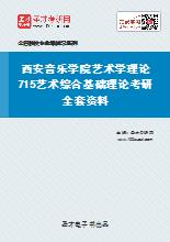 2021年西安音乐学院艺术学理论715艺术综合基础理论考研全套资料