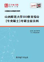 2021年山西师范大学333教育综合[专业硕士]考研全套资料
