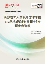 2020年长沙理工大学设计艺术学院712艺术理论[专业硕士]考研全套资料