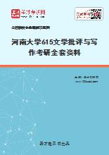 2020年河南大学615文学批评与写作考研全套资料