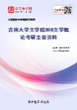 2020年吉林大学文学院808文学概论考研全套资料