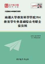 2021年南通大学教育科学学院704教育学专业基础综合考研全套资料