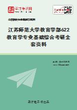 2021年江苏师范大学教育学部622教育学专业基础综合考研全套资料