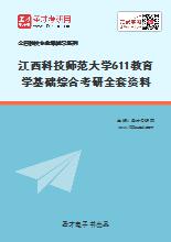 2020年江西科技师范大学611教育学基础综合考研全套资料