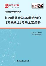 2021年江西师范大学333教育综合[专业硕士]考研全套资料
