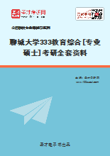 2021年聊城大学333教育综合[专业硕士]考研全套资料