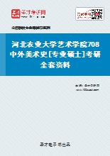 2020年河北农业大学艺术学院708中外美术史[专业硕士]考研全套资料