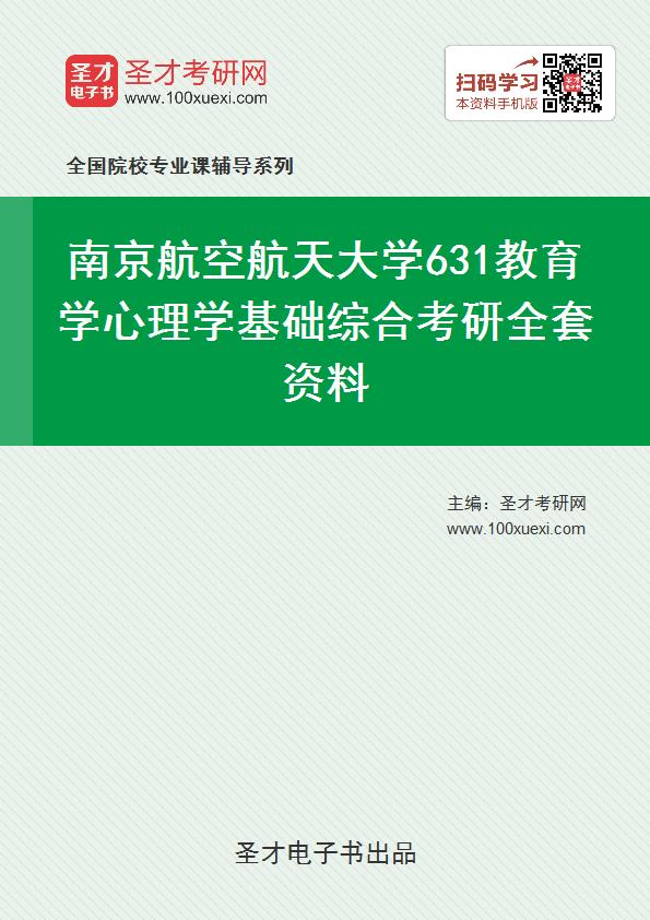 2020年南京航空航天大学631教育学心理学基础综合考研全套资料