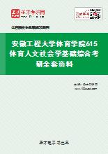 2021年安徽工程大学体育学院615体育人文社会学基础综合考研全套资料