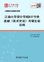 2021年江南大学设计学院837专业基础(美术史论)考研全套资料
