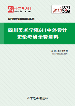 2020年四川美术学院611中外设计史论考研全套资料
