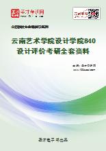 2021年云南艺术学院设计学院840设计评价考研全套资料