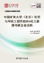 2021年中国矿业大学(北京)化学与环境工程学院856化工原理考研全套资料