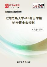 2020年北方民族大学618语言学概论考研全套资料