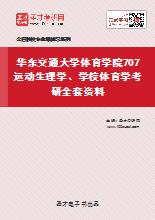 2020年华东交通大学体育学院707运动生理学、学校体育学考研全套资料