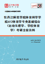 2021年牡丹江师范学院体育科学学院612体育学专业基础综合(运动生理学、学校体育学)考研全套资料