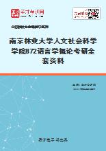2020年南京林业大学人文社会科学学院872语言学概论考研全套资料