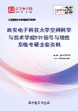2021年西安电子科技大学空间科学与技术学院931信号与线性系统考研全套资料