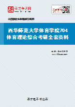 2021年西华师范大学体育学院704体育理论综合考研全套资料