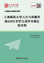 2020年上海师范大学人文与传播学院628文艺学与美学考研全套资料