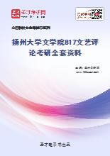 2020年扬州大学文学院817文艺评论考研全套资料