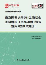 2021年南京医科大学701生物综合考研题库【历年真题+章节题库+模拟试题】