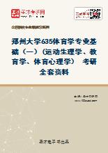 2020年郑州大学635体育学专业基础(一)(运动生理学、教育学、体育心理学) 考研全套资料