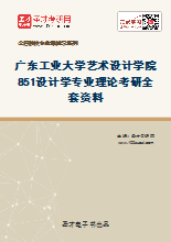 2021年广东工业大学艺术设计学院851设计学专业理论考研全套资料