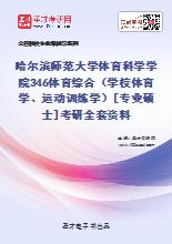2021年哈尔滨师范大学体育科学学院346体育综合(学校体育学、运动训练学)[专业硕士]考研全套资料