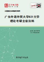 2021年广东外语外贸大学821文学理论考研全套资料