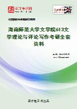 2021年海南师范大学文学院613文学理论与评论写作考研全套资料
