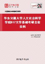 2021年华东交通大学人文社会科学学院817文学基础考研全套资料