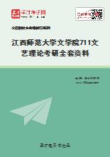 2021年江西师范大学文学院711文艺理论考研全套资料