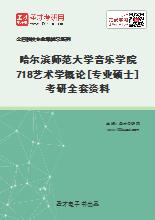 2020年哈尔滨师范大学音乐学院718艺术学概论[专业硕士]考研全套资料