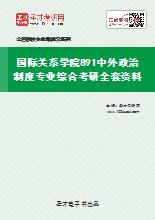 2021年国际关系学院891中外政治制度专业综合考研全套资料