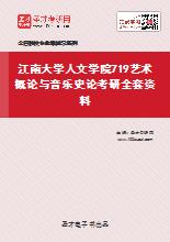 2020年江南大学人文学院719艺术概论与音乐史论考研全套资料