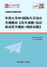 2021年华侨大学884国际关系综合考研题库【历年真题+指定教材章节题库+模拟试题】