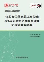 2021年江苏大学马克思主义学院621马克思主义基本原理概论考研全套资料