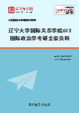 2020年辽宁大学国际关系学院613国际政治学考研全套资料
