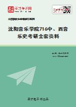 2021年沈阳音乐学院716中、西音乐史考研全套资料