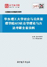 2021年华东理工大学社会与公共管理学院623社会学理论与方法考研全套资料