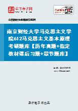 2021年南京财经大学马克思主义学院612马克思主义基本原理考研题库【历年真题+指定教材课后习题+章节题库】
