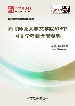 2021年西北师范大学文学院618中国文学考研全套资料