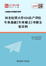 2021年河北经贸大学436资产评估专业基础[专业硕士]考研全套资料