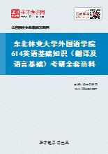 2021年东北林业大学外国语学院614英语基础知识(翻译及语言基础)考研全套资料