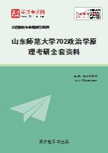 2021年山东师范大学702政治学原理考研全套资料