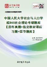 2020年中国人民大学社会与人口学院845社会理论考研题库【历年真题+指定教材课后习题+章节题库】