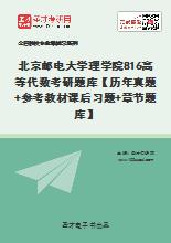 2021年北京邮电大学理学院816高等代数考研题库【历年真题+参考教材课后习题+章节题库】